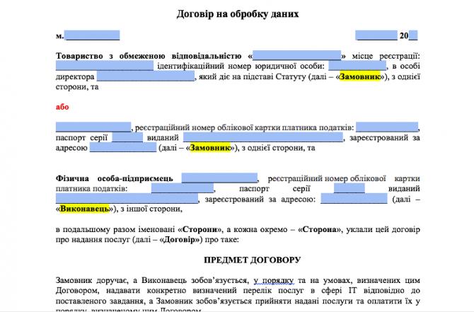 Договір на обробку даних изображение 1
