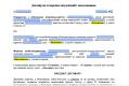 Договір на створення візуалізації і моделювання изображение 1