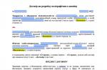 Договір на розробку поліграфічного дизайну
