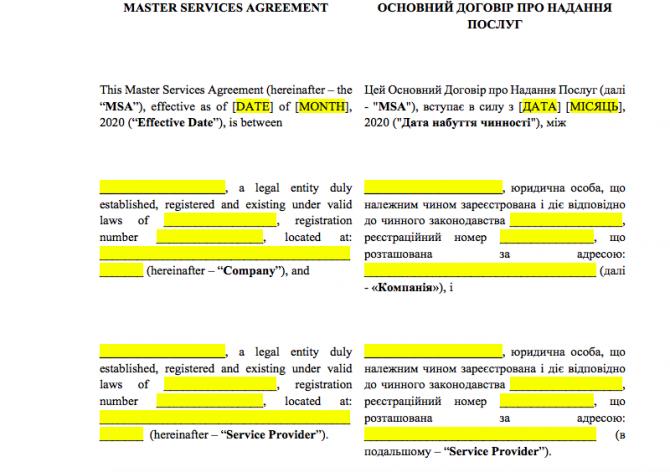 Двомовний договір на надання послуг IT українська та англійська мова (договір time and material) изображение 1