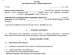 Договір про надання послуг підбору підрядників