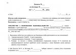 Додаток до договору про пошук підрядників