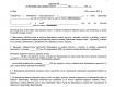 Додаток до договору рекрутингу изображение 1