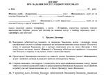 Договір на надання послуг з підбору персоналу