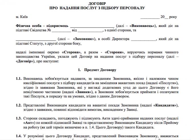 Договір на надання послуг з підбору персоналу изображение 1